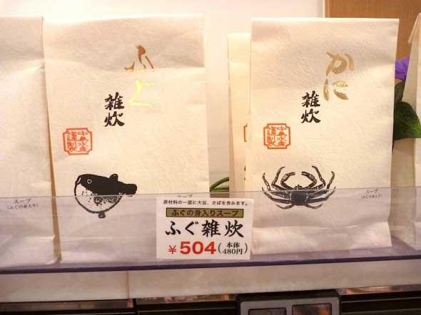 pez globo y cangrejo secos para sopa