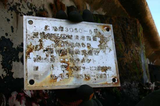muelle del tsunami de Japón varado en Oregón placa de identificación
