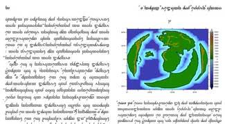 clima de la Tierra Media en lenguaje enano
