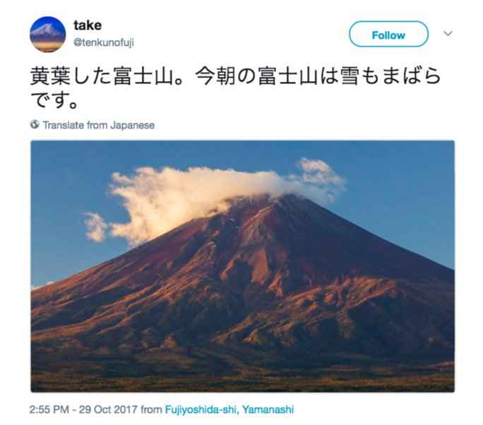 monte Fiji sin nieve en twitter
