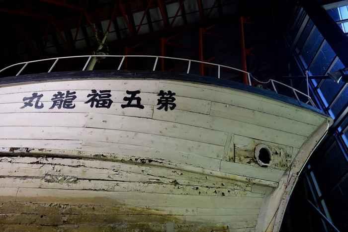 pesquero Lucky Dragon en el Parque Yumenoshima