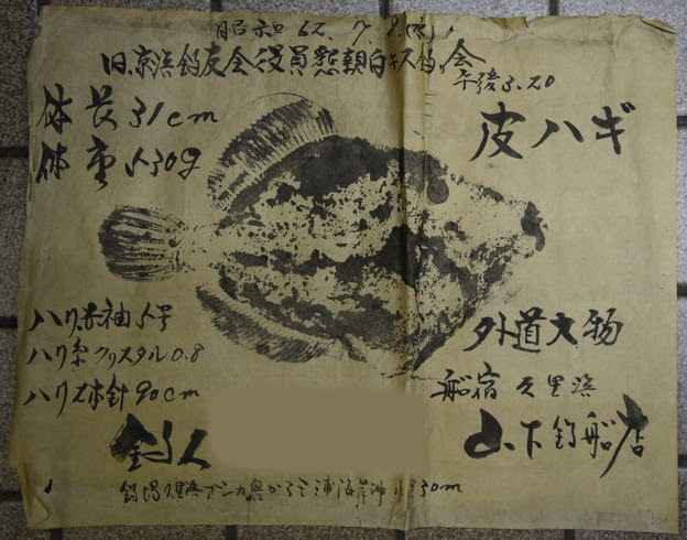 gyotaku antiguo
